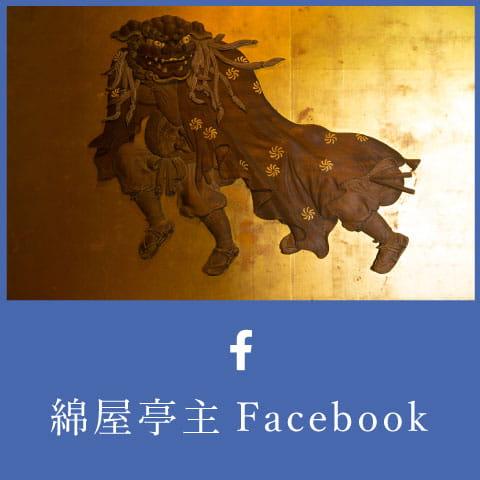 綿屋亭主Facebook