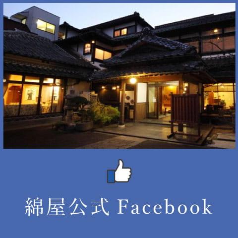 綿屋公式Facebook