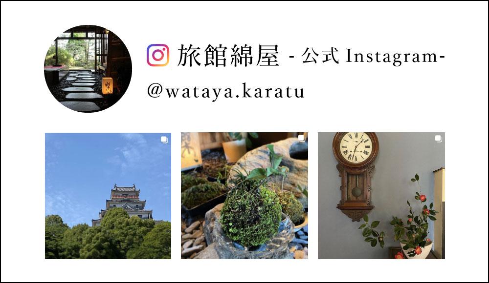 旅館綿屋-公式Instagram-