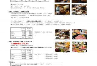 唐津の本気な宿泊キャンペーン【マジ割】間もなくスタート!